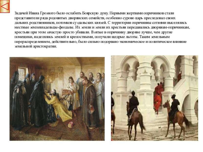 В 1570 все силы опричников были обращены на непокорный Новгород. По ходу прод...