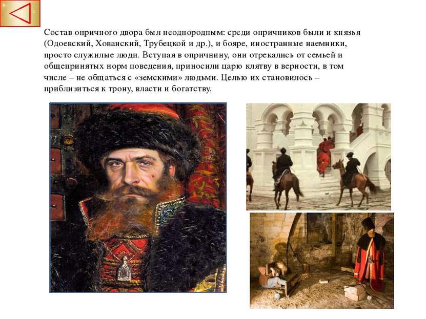 Учреждение опричнины и использование ее царем как орудием физического уничтож...