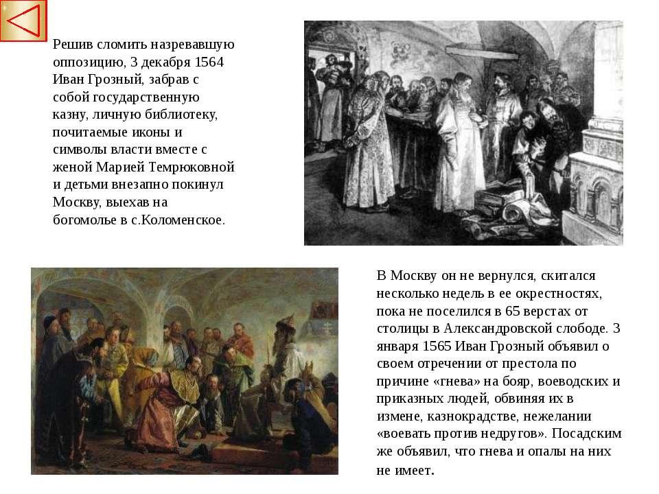 Решив сломить назревавшую оппозицию, 3 декабря 1564 Иван Грозный, забрав с со...