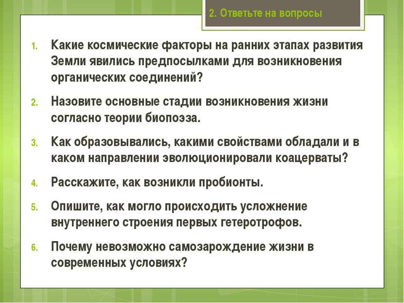 2. Ответьте на вопросы Какие космические факторы на ранних этапах развития Зе...