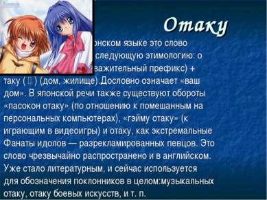 Отаку В японском языке это слово имеет следующую этимологию: о (お) (уважител...