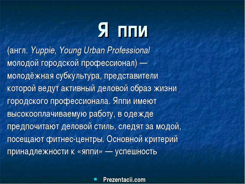 Я ппи (англ. Yuppie, Young Urban Professional молодой городской профессионал)...