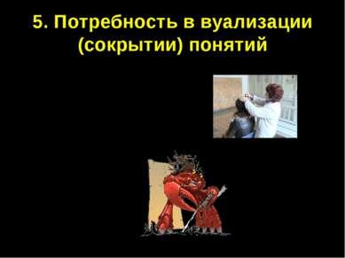 5. Потребность в вуализации (сокрытии) понятий Педикулёз (вшивость) Канцер (рак)