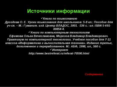 Источники информации Книги по языкознанию Дроздова О. Е. Уроки языкознания дл...