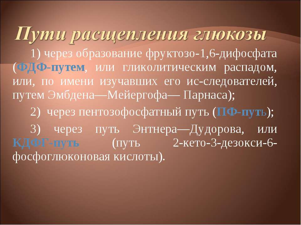 1) через образование фруктозо-1,6-дифосфата (ФДФ-путем, или гликолитическим р...