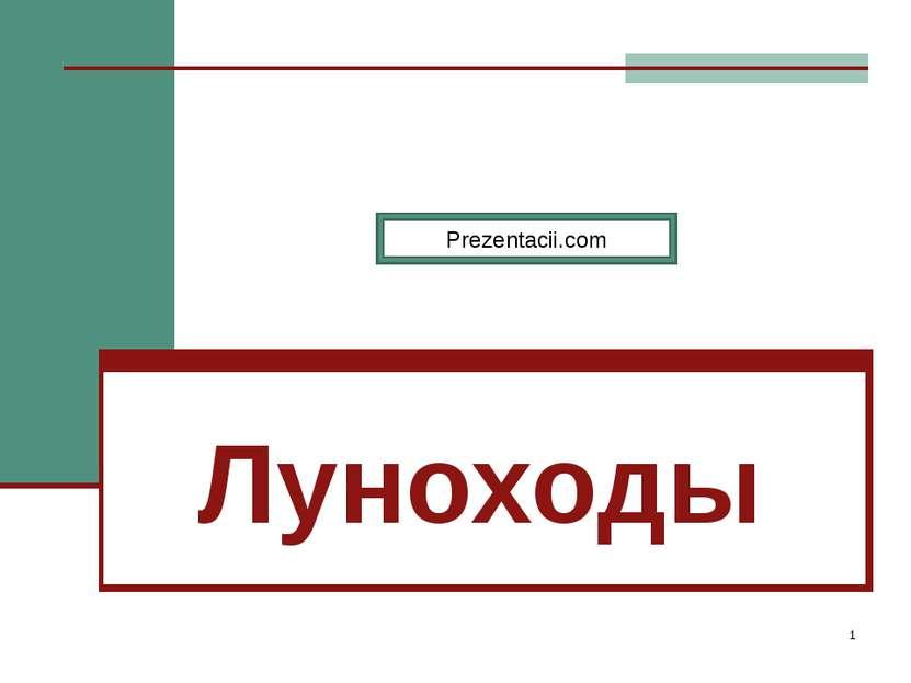 Луноходы Prezentacii.com