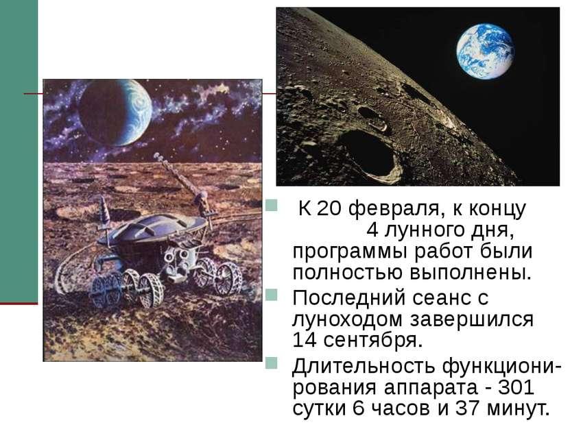 К 20 февраля, к концу 4 лунного дня, программы работ были полностью выполнены...