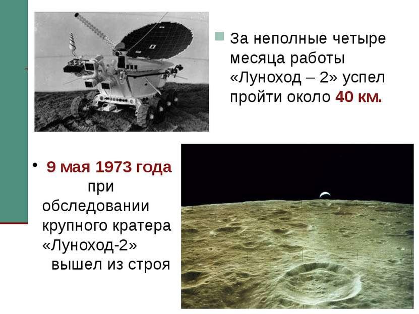 За неполные четыре месяца работы «Луноход – 2» успел пройти около 40 км. 9 ма...