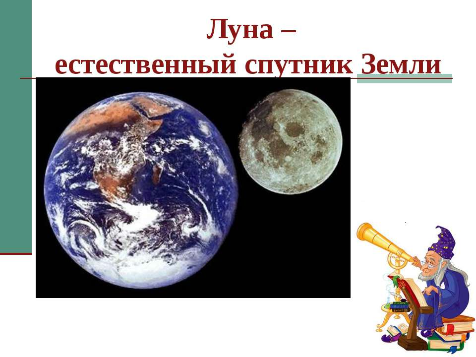 Луна – естественный спутник Земли Луна —естественный спутник Земли. Она во вс...