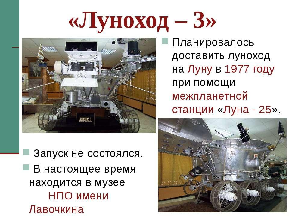Планировалось доставить луноход на Луну в 1977 году при помощи межпланетной с...