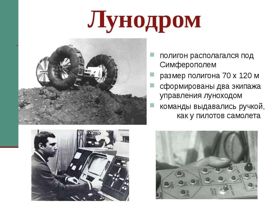 Лунодром полигон располагался под Симферополем размер полигона 70 х 120 м сфо...