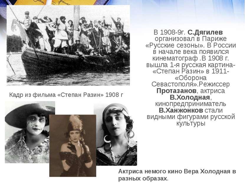 В 1908-9г. С.Дягилев организовал в Париже «Русские сезоны». В России в начале...