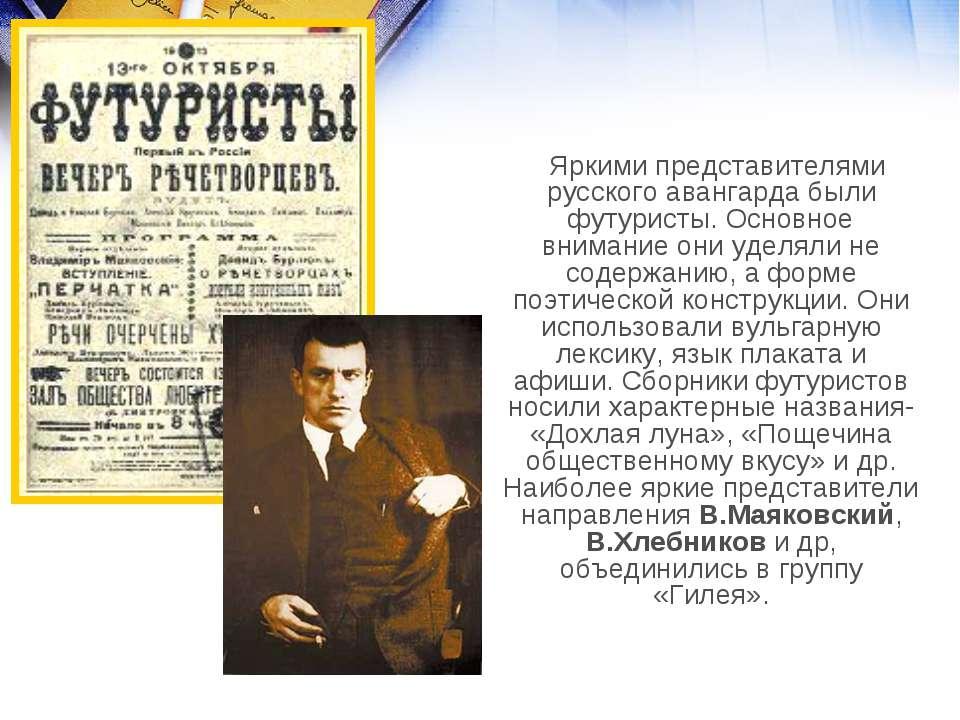 Яркими представителями русского авангарда были футуристы. Основное внимание о...