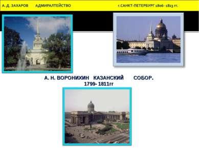 А. Н. ВОРОНИХИН КАЗАНСКИЙ СОБОР. 1799- 1811гг