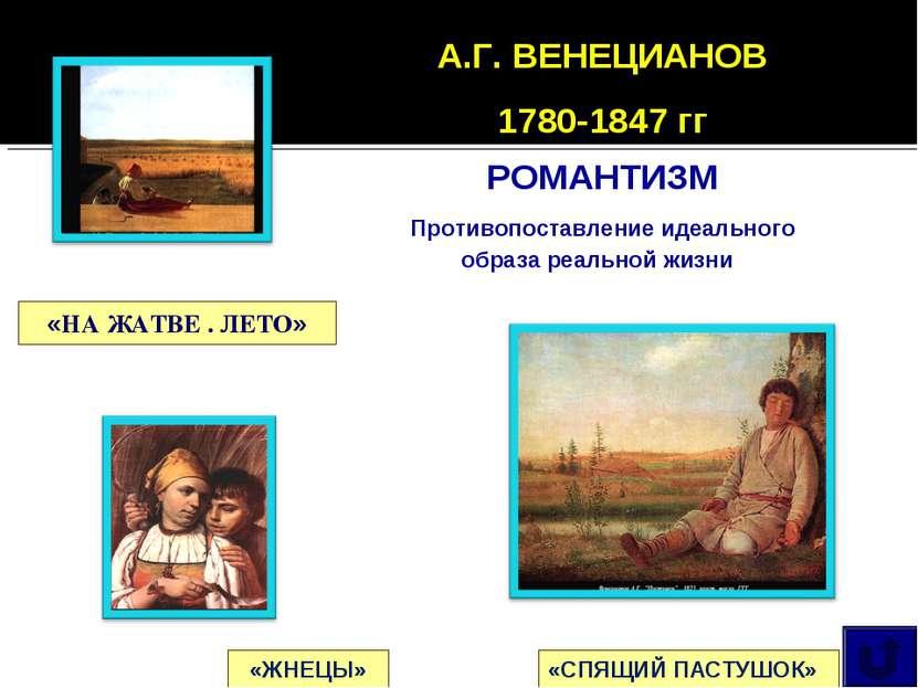 «НА ЖАТВЕ . ЛЕТО» «ЖНЕЦЫ» «СПЯЩИЙ ПАСТУШОК» А.Г. ВЕНЕЦИАНОВ 1780-1847 гг РОМА...