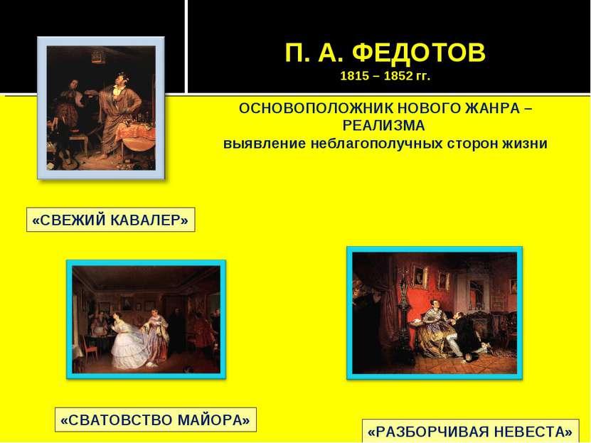 «СВАТОВСТВО МАЙОРА» «РАЗБОРЧИВАЯ НЕВЕСТА» «СВЕЖИЙ КАВАЛЕР» П. А. ФЕДОТОВ 1815...