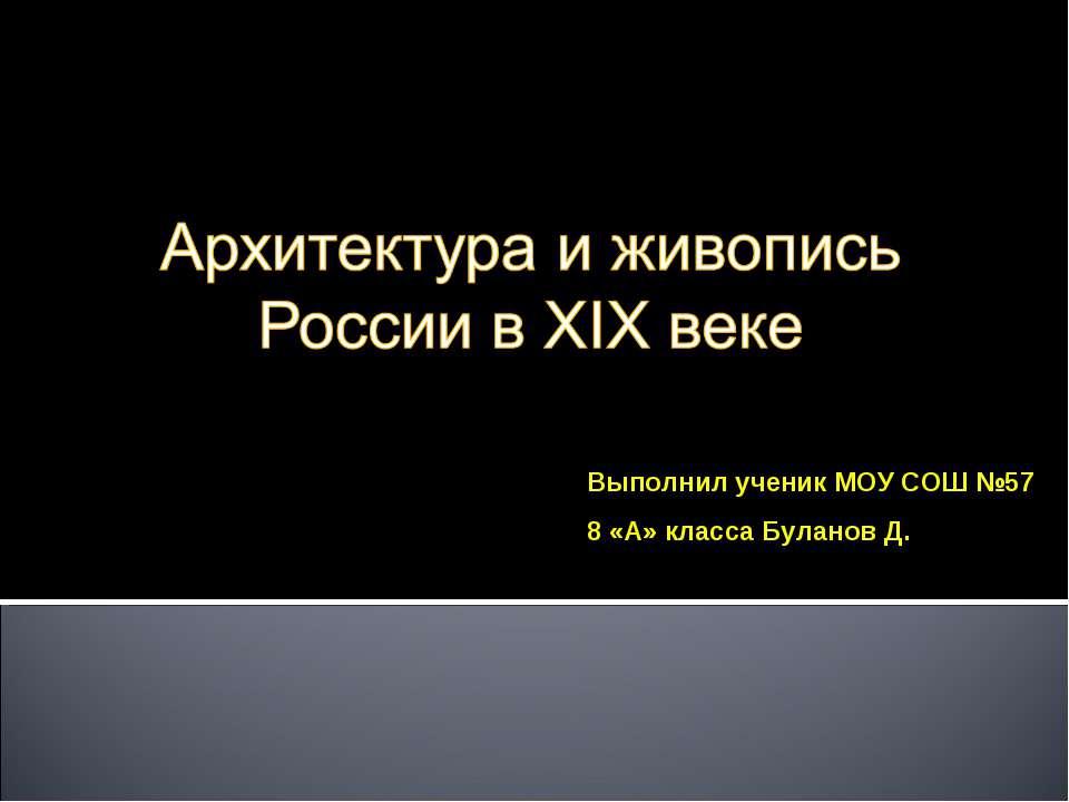 Выполнил ученик МОУ СОШ №57 8 «А» класса Буланов Д.