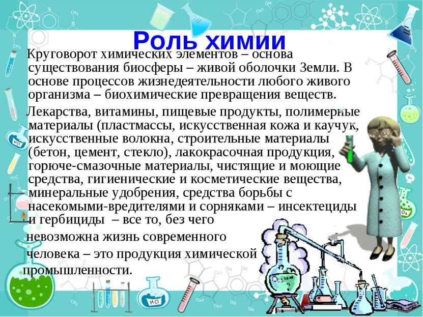 Роль химии Круговорот химических элементов – основа существования биосферы – ...