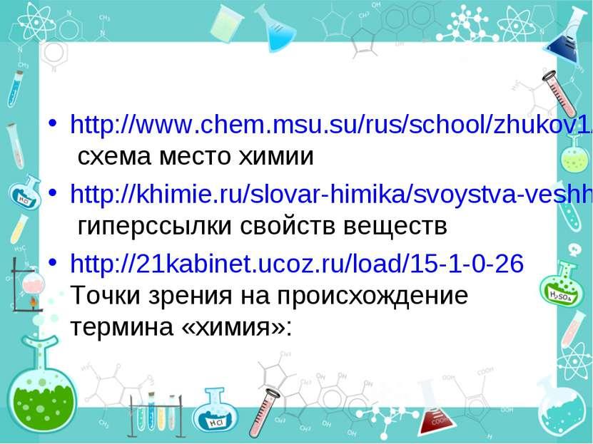 http://www.chem.msu.su/rus/school/zhukov1/01.html схема место химии http://kh...