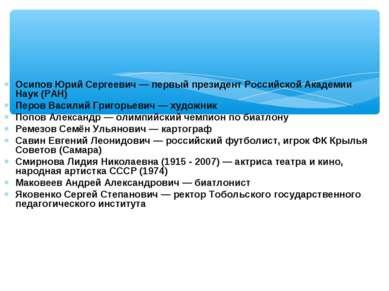 Осипов Юрий Сергеевич — первый президент Российской Академии Наук (РАН) Перов...