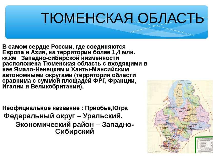 В самом сердце России, где соединяются Европа и Азия, на территории более 1,4...