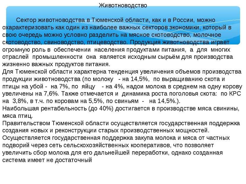Животноводство Сектор животноводства в Тюменской области, как и в России, мож...