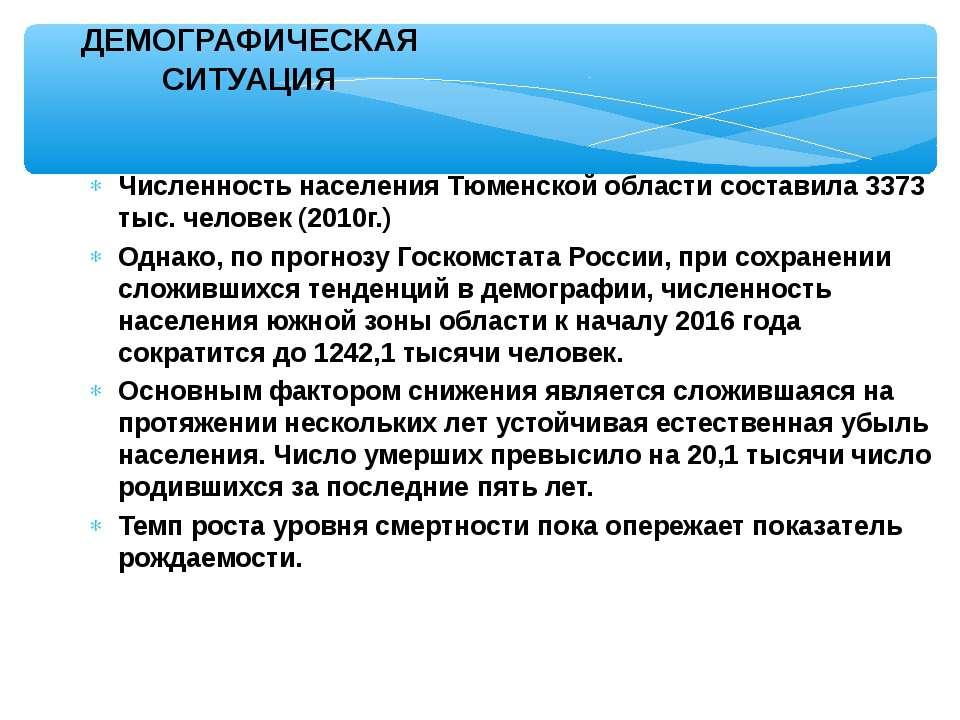 ДЕМОГРАФИЧЕСКАЯ СИТУАЦИЯ Численность населения Тюменской области составила 33...