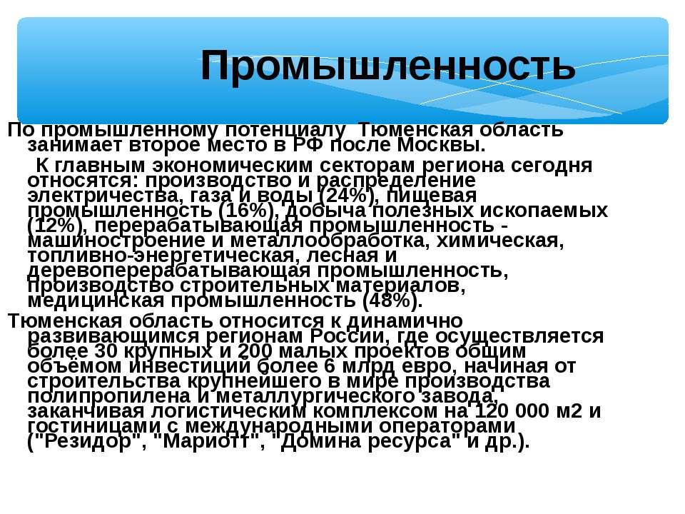Промышленность По промышленному потенциалу Тюменская область занимает второе ...