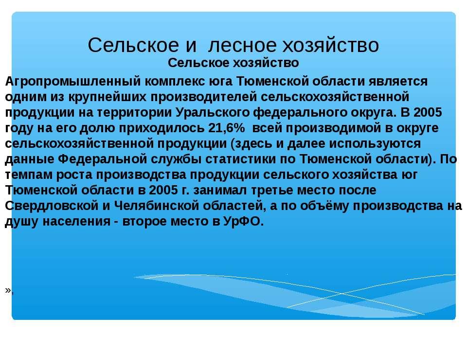 Сельское и лесное хозяйство Сельское хозяйство Агропромышленный комплекс юга ...