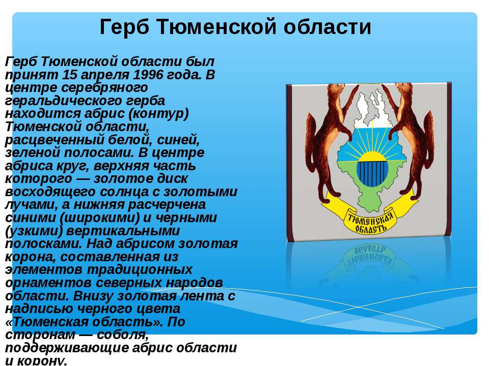 Герб Тюменской области Герб Тюменской области был принят 15 апреля 1996 года....