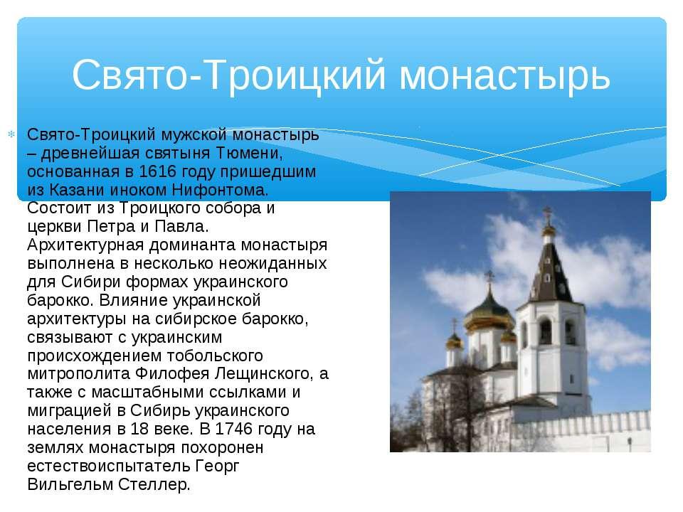 Свято-Троицкий монастырь Свято-Троицкий мужской монастырь – древнейшая святын...