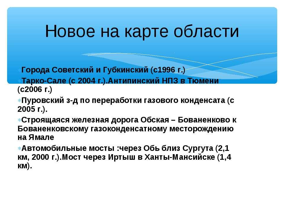 Города Советский и Губкинский (с1996 г.) Тарко-Сале (с 2004 г.).Антипинский Н...