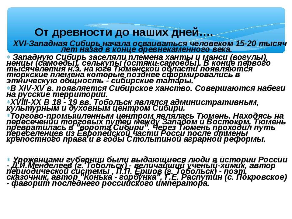 XVI-Западная Сибирь начала осваиваться человеком 15-20 тысяч лет назад в конц...