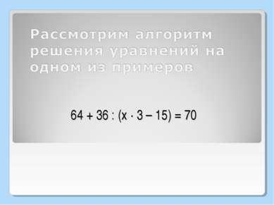 64 + 36 : (х · 3 – 15) = 70