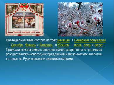 Календарная зима состоит из трёхмесяцев: вСеверном полушарии—Декабрь,Янв...