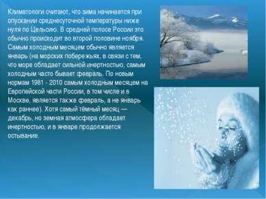 Климатологи считают, что зима начинается при опускании среднесуточной темпера...
