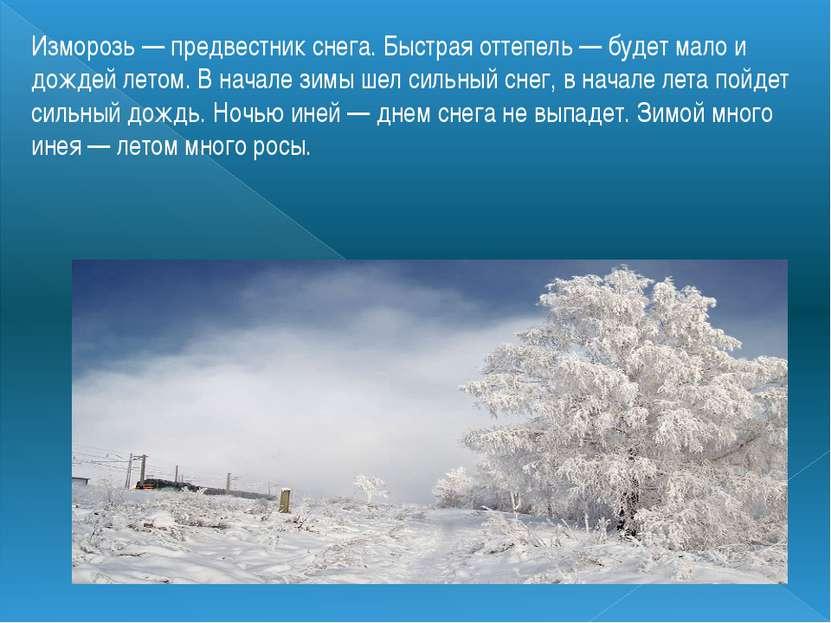 Изморозь— предвестник снега. Быстрая оттепель— будет мало и дождей летом. В...