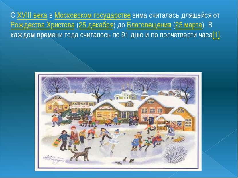 СXVIII векавМосковском государствезима считалась длящейся отРождества Хр...