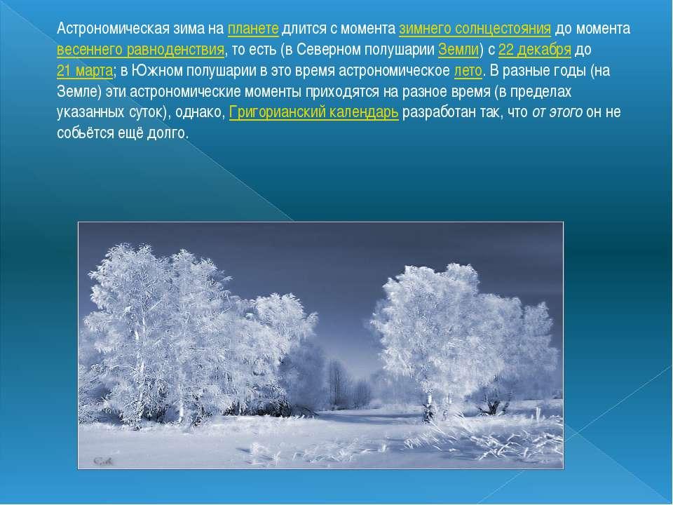 Астрономическая зима напланетедлится с моментазимнего солнцестояниядо мом...