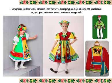 Городецкие мотивы можно встретить в народно-сценическом костюме и декорирован...