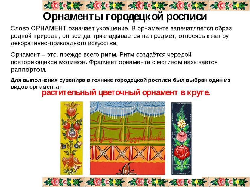 Орнаменты городецкой росписи Слово ОРНАМЕНТ означает украшение. В орнаменте з...