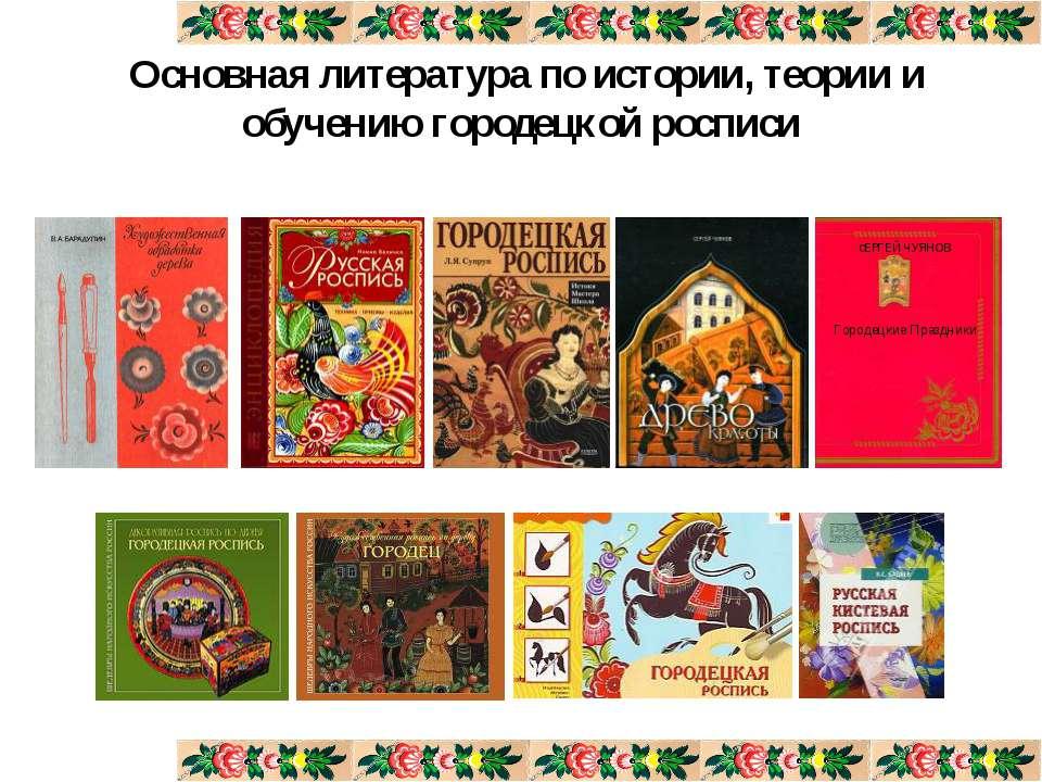 Основная литература по истории, теории и обучению городецкой росписи