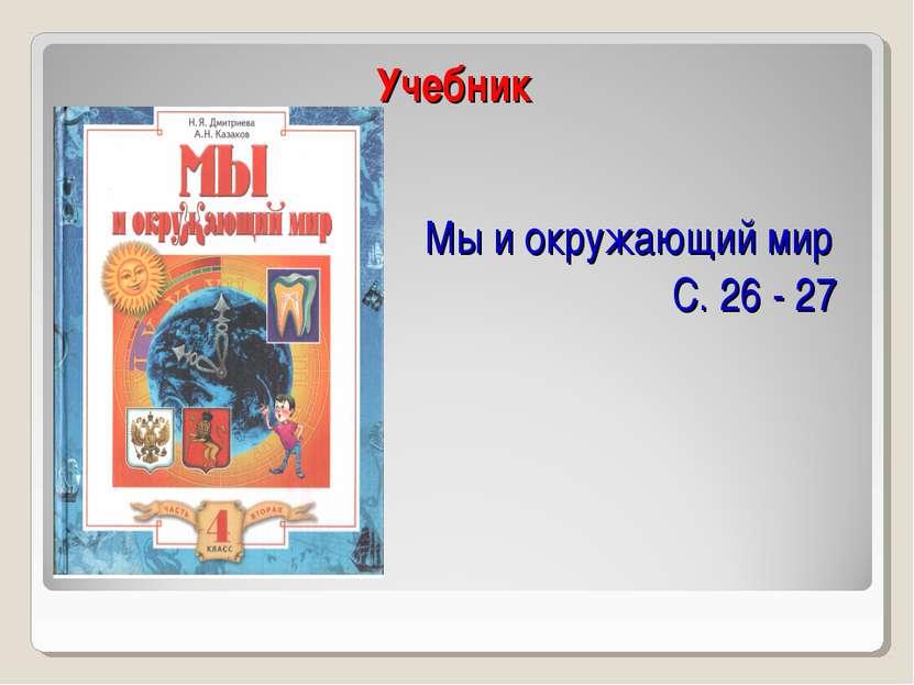 Учебник Мы и окружающий мир С. 26 - 27
