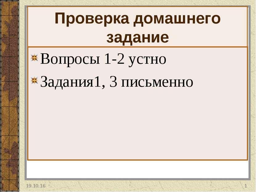 Проверка домашнего задание Вопросы 1-2 устно Задания1, 3 письменно * *