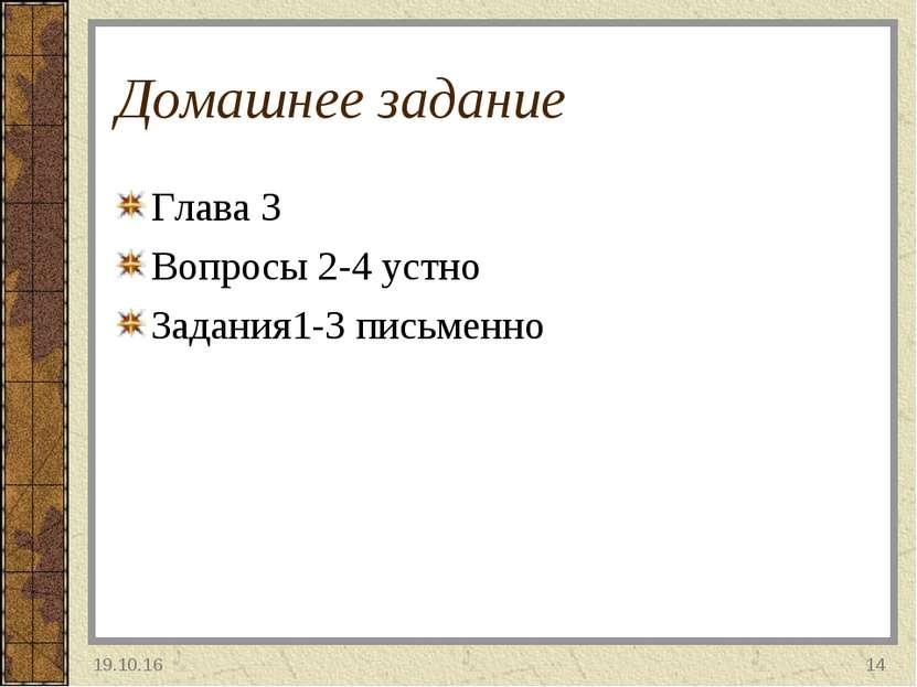 Домашнее задание Глава 3 Вопросы 2-4 устно Задания1-3 письменно * *