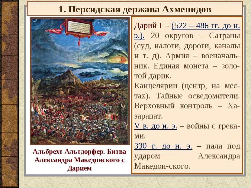 1. Персидская держава Ахменидов Дарий I – (522 – 486 гг. до н. э.). 20 округо...