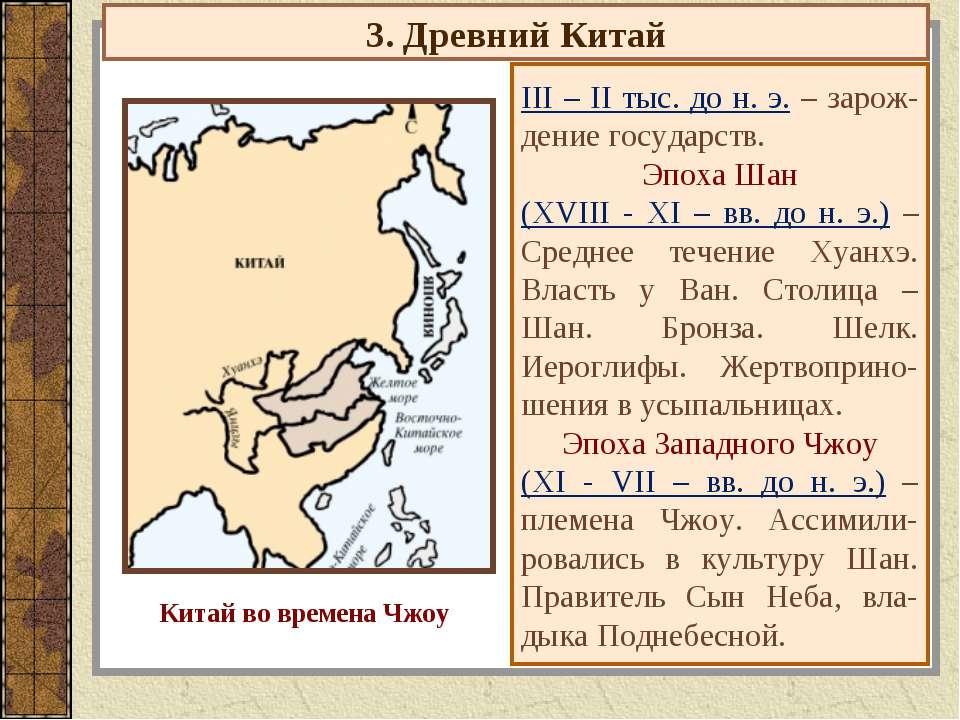 3. Древний Китай III – II тыс. до н. э. – зарож-дение государств. Эпоха Шан (...