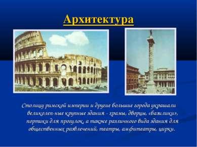 Архитектура Столицу римской империи и другие большие города украшали великоле...