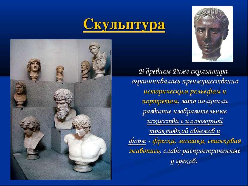 Скульптура В древнем Риме скульптура ограничивалась преимущественно историчес...