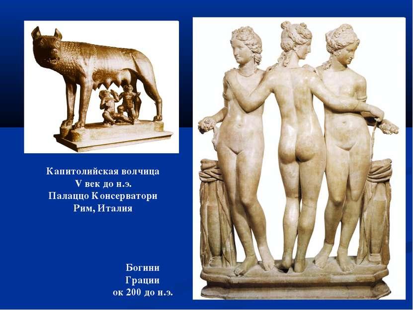 Капитолийская волчица V век до н.э. Палаццо Консерватори Рим, Италия Богини Г...